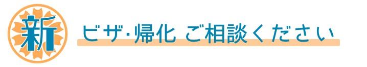 ビザ・帰化のご相談はお気軽に!!